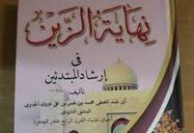 15 Peristiwa Sepuluh Muharram dalam Kitab Nihayatu Zain